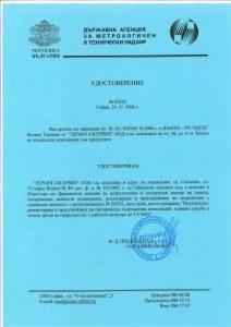 Удостоверение от Държавна Агенция за Метрологичен и Технически Надзор