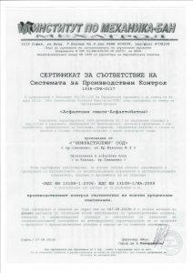 Сертификат за производство на асфалтови смеси и асфалтобетон