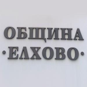 elhovo-300x300